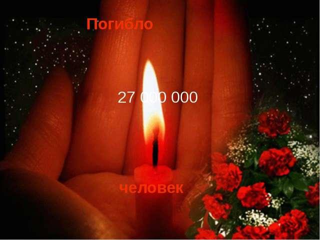 27 000 000 Погибло человек