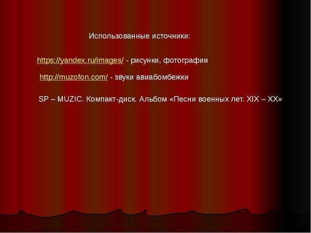 Использованные источники: https://yandex.ru/images/ - рисунки, фотографии htt...