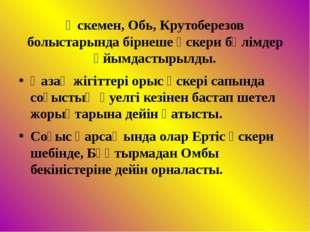 Өскемен, Обь, Крутоберезов болыстарында бірнеше әскери бөлімдер ұйымдастырылд