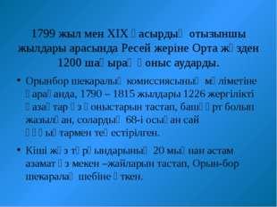 1799 жыл мен ХІХ ғасырдың отызыншы жылдары арасында Ресей жеріне Орта жүзден