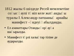 1812 жылы 6 шілдеде Ресей мемлекетіне соғыс қаупі төніп келе жатқандығы турал