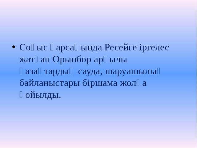 Соғыс қарсаңында Ресейге іргелес жатқан Орынбор арқылы қазақтардың сауда, ша...