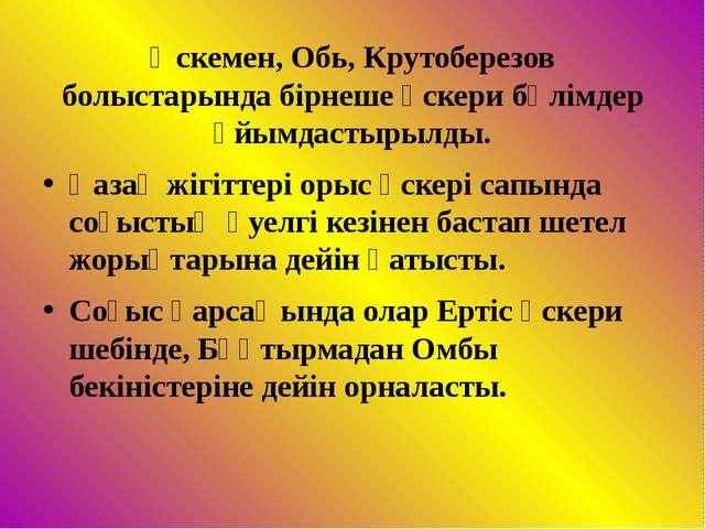 Өскемен, Обь, Крутоберезов болыстарында бірнеше әскери бөлімдер ұйымдастырылд...
