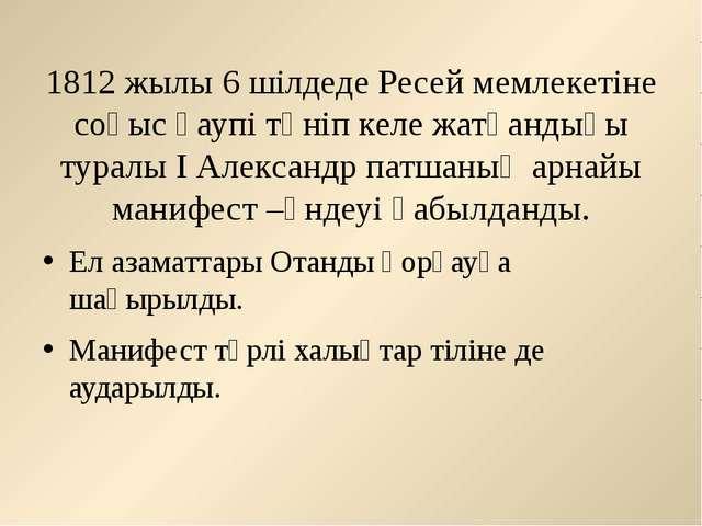 1812 жылы 6 шілдеде Ресей мемлекетіне соғыс қаупі төніп келе жатқандығы турал...
