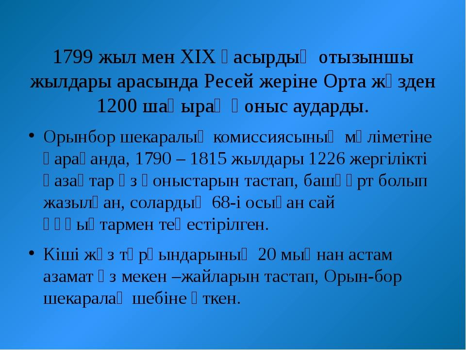 1799 жыл мен ХІХ ғасырдың отызыншы жылдары арасында Ресей жеріне Орта жүзден...
