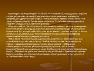 Оқуын бітіріп,Омбыға оралғанда Ә. БөкейхановРесей империясының қазақ далас