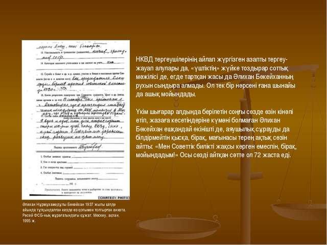 Әлихан Нұрмұхамедұлы Бөкейхан 1937 жылы шілде айында тұтқындалған кезде өз қо...