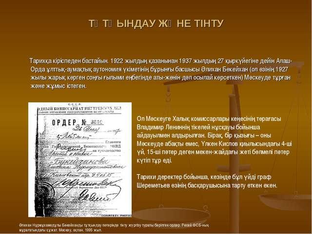 ТҰТҚЫНДАУ ЖӘНЕ ТІНТУ Тарихқа кіріспеден бастайын. 1922 жылдың қазанынан 1937...