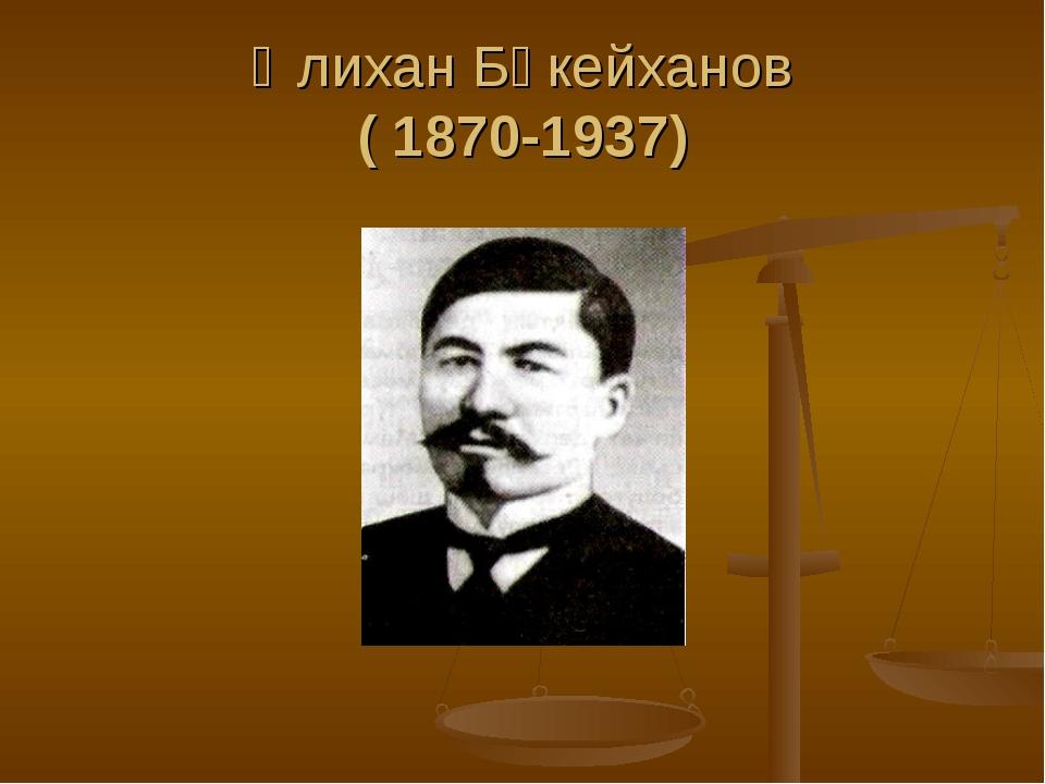 Әлихан Бөкейханов ( 1870-1937)