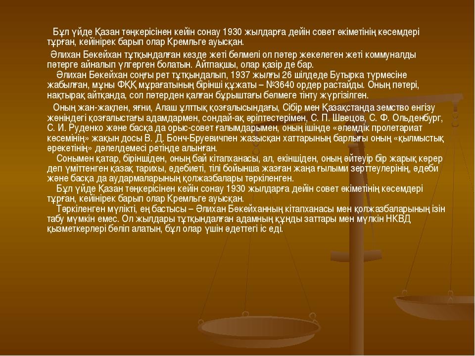 Бұл үйде Қазан төңкерісінен кейін сонау 1930 жылдарға дейін совет өкіметінің...