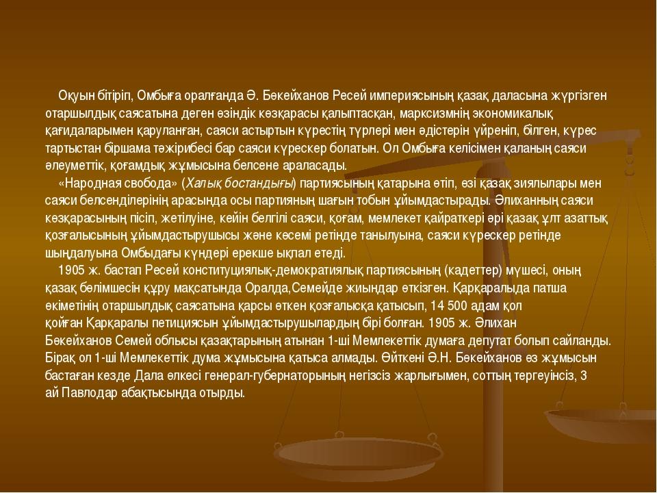 Оқуын бітіріп,Омбыға оралғанда Ә. БөкейхановРесей империясының қазақ далас...