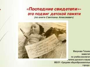 «Последние свидетели»- это подвиг детской памяти (по книге Светланы Алексиеви