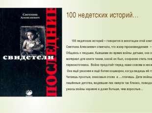 100 недетских историй… 100 недетских историй – говорится в аннотации этой кни