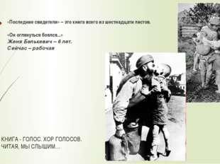 КНИГА - ГОЛОС. ХОР ГОЛОСОВ. ЧИТАЯ, МЫ СЛЫШИМ… «Последние свидетели» – это кни
