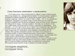 ПОСЛЕДНИЕ СВИДЕТЕЛИ… ПОСЛЕДНИЕ ГЕРОИ.. Сама Светлана Алексиевич о своей работ