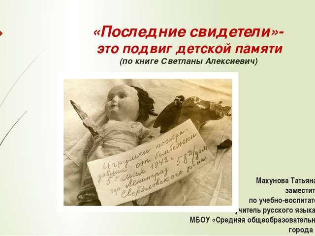 «Последние свидетели»- это подвиг детской памяти (по книге Светланы Алексиеви...