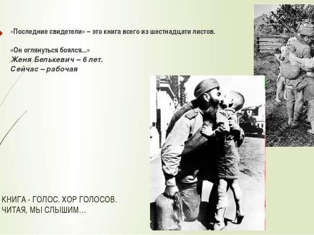 КНИГА - ГОЛОС. ХОР ГОЛОСОВ. ЧИТАЯ, МЫ СЛЫШИМ… «Последние свидетели» – это кни...