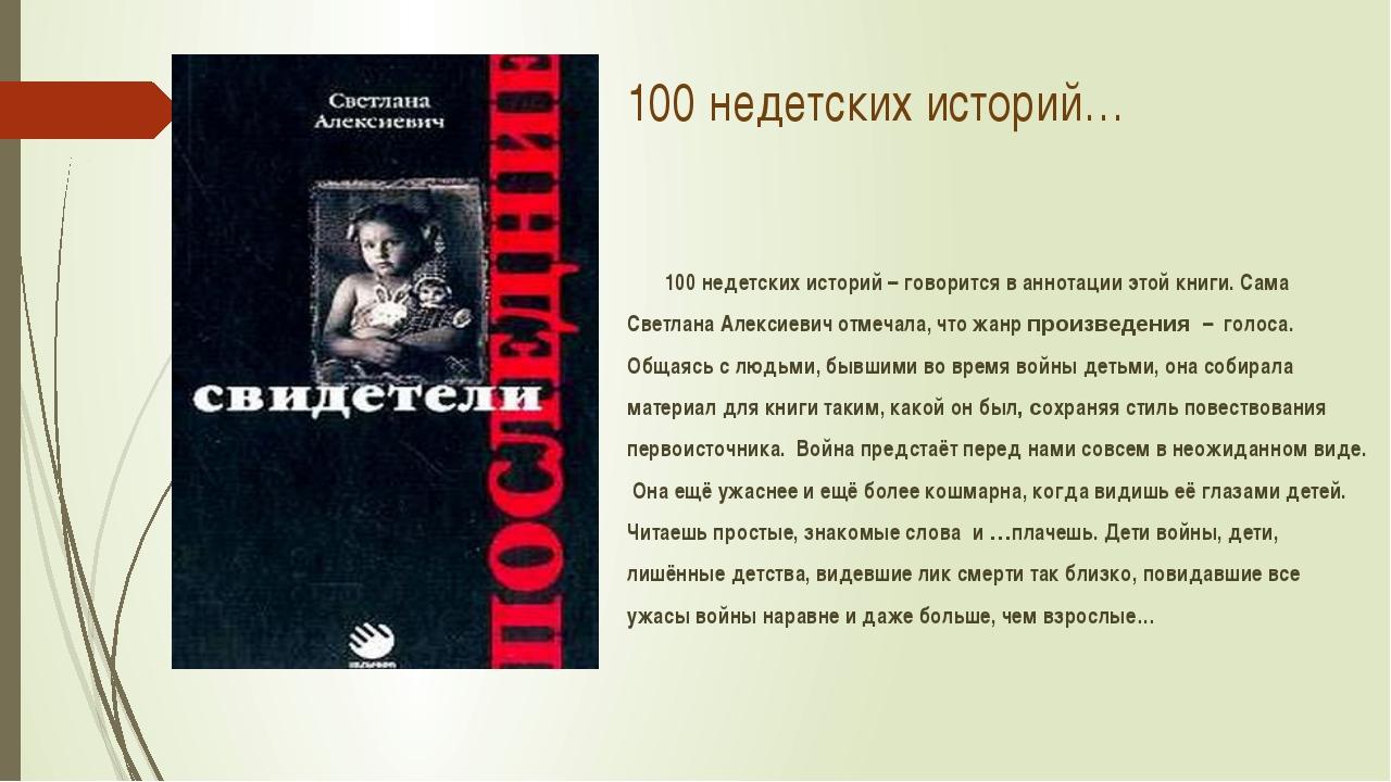 100 недетских историй… 100 недетских историй – говорится в аннотации этой кни...