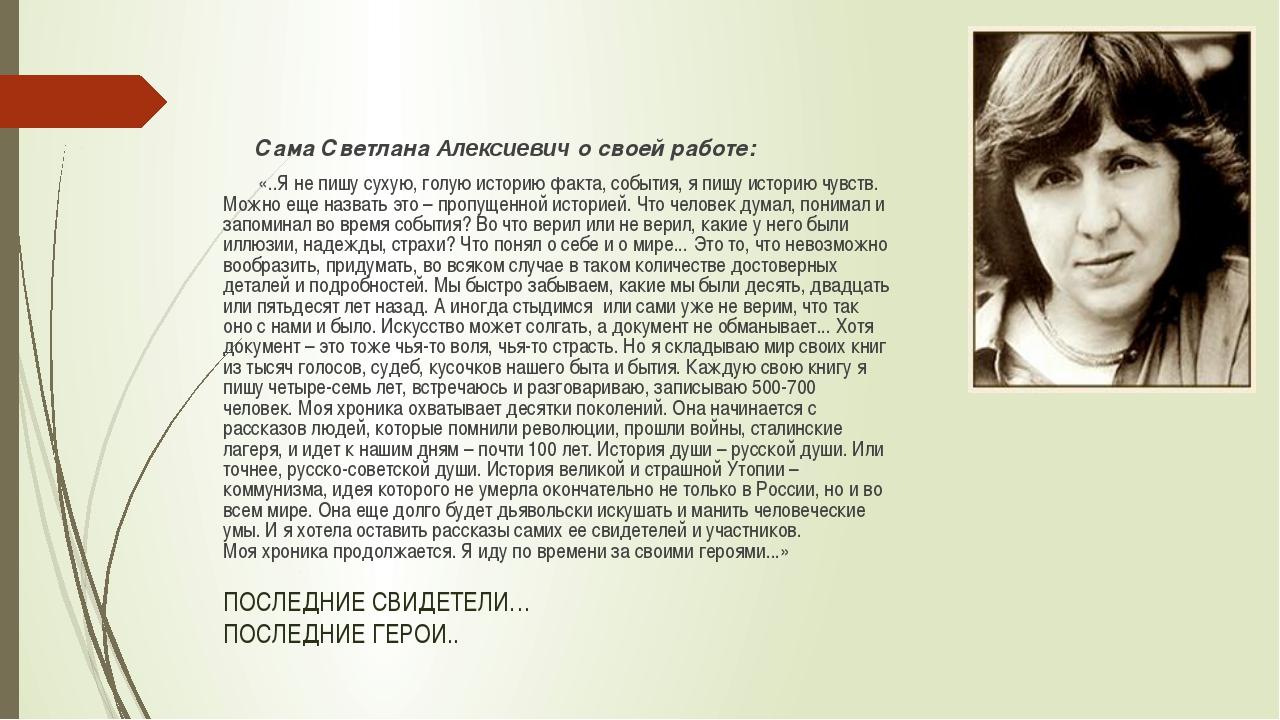 ПОСЛЕДНИЕ СВИДЕТЕЛИ… ПОСЛЕДНИЕ ГЕРОИ.. Сама Светлана Алексиевич о своей работ...