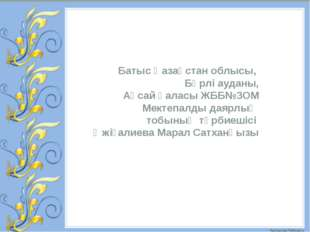 Батыс Қазақстан облысы, Бөрлі ауданы, Ақсай қаласы ЖББ№3ОМ Мектепалды даярлық
