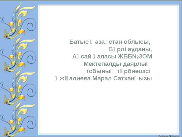 Батыс Қазақстан облысы, Бөрлі ауданы, Ақсай қаласы ЖББ№3ОМ Мектепалды даярлық...