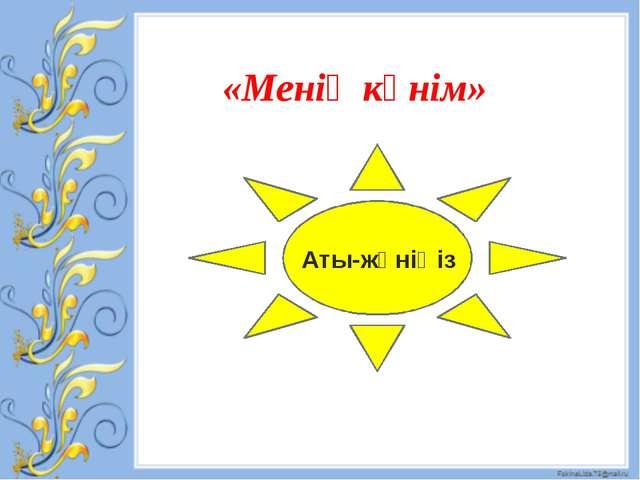 «Менің күнім» Аты-жөніңіз