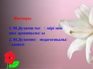 Жоспары 1. М.Дулатов тың өмірі мен шығармашылығы 2. М.Дулатовтң педагогикалы