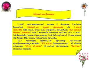 Міржақып Дулатов  Өзінің шығармашылық жолын ә дегеннен өлеңнен бастаған Мір