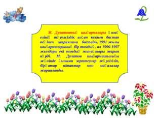 М. Дулатовтың шығармалары қазақ елінің тәуелсіздік алған кезінен бастап кеңі