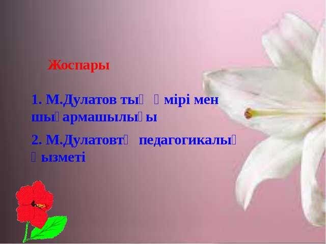 Жоспары 1. М.Дулатов тың өмірі мен шығармашылығы 2. М.Дулатовтң педагогикалы...