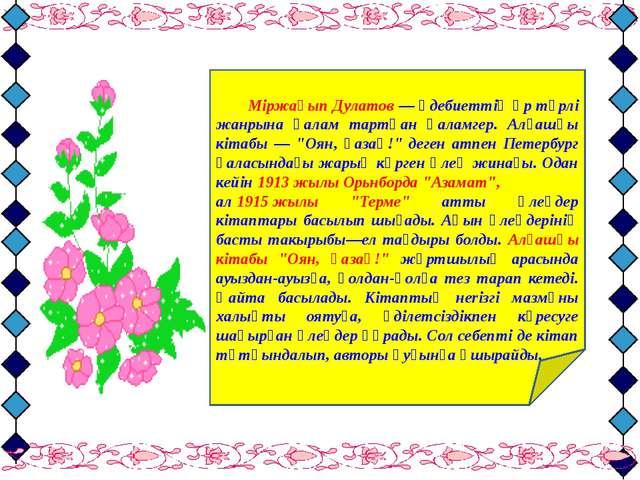 Міржақып Дулатов — әдебиеттің әр түрлі жанрына қалам тартқан қаламгер. А...