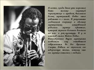 А позже, когда джаз уже перестал быть только «музыкой чернокожих» и привлек в