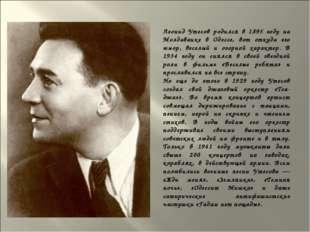 Леонид Утесов родился в 1895 году на Молдаванке в Одессе, вот откуда его юмор