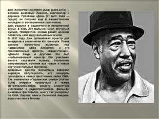 Дюк Эллингтон (Ellington Duke) (1899-1974) — великий джазовый пианист, композ