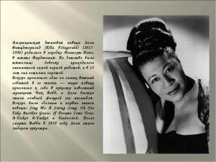 Американская джазовая певица Элла Фитцджеральд (Ella Fitzgerald) (1917-1996)