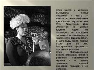 Элла много и успешно выступала перед публикой и часто — вместе с известнейшим