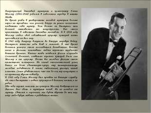 Американский джазовый музыкант и композитор Гленн Миллер (1904-1944) родился