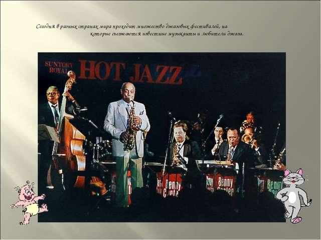 Сегодня в разных странах мира проходит множество джазовых фестивалей, на кото...
