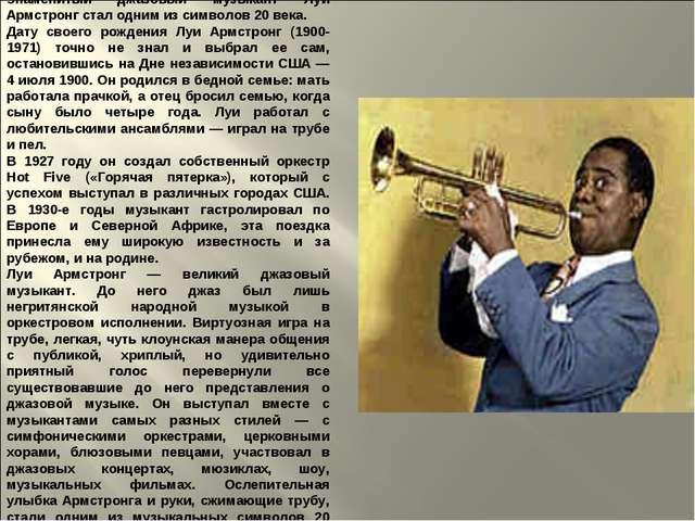 Знаменитый джазовый музыкант Луи Армстронг стал одним из символов 20 века. Да...