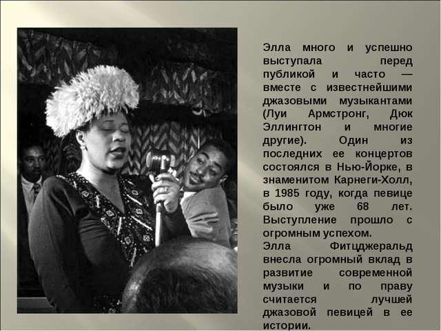 Элла много и успешно выступала перед публикой и часто — вместе с известнейшим...
