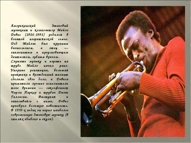 Американский джазовый музыкант и композитор Майлз Дэвис (1926-1991) родился в...