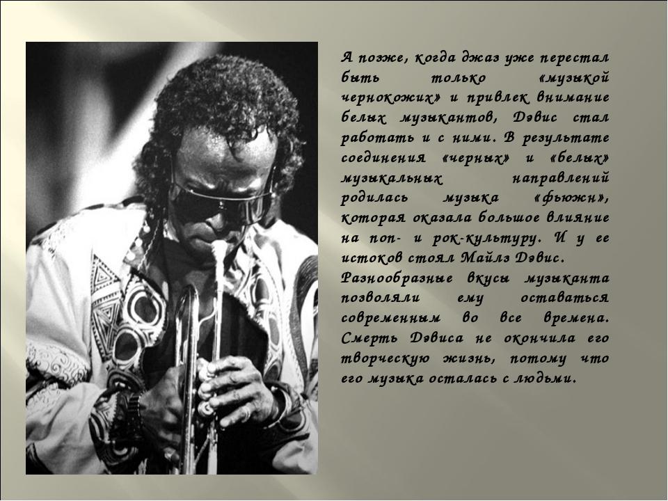А позже, когда джаз уже перестал быть только «музыкой чернокожих» и привлек в...
