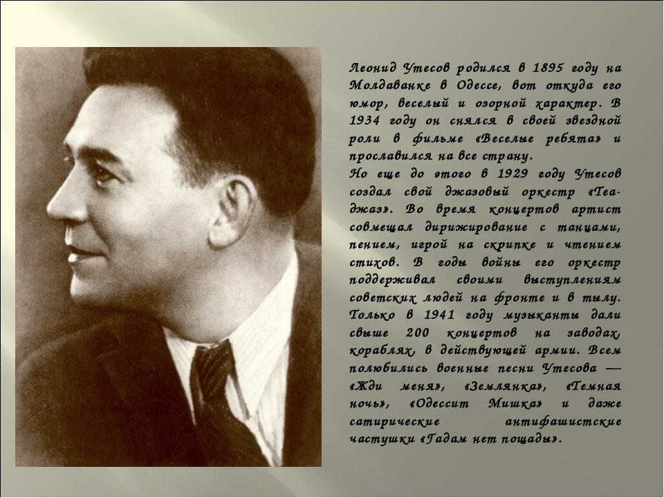 Леонид Утесов родился в 1895 году на Молдаванке в Одессе, вот откуда его юмор...