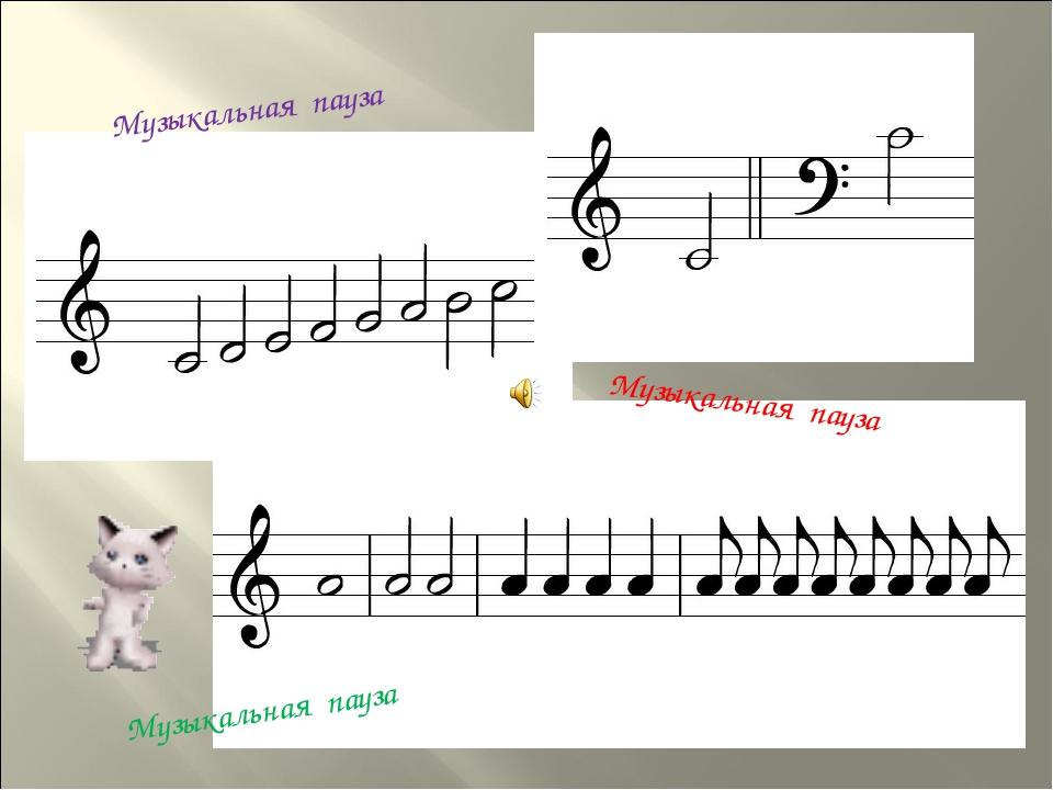 Музыкальная пауза Музыкальная пауза Музыкальная пауза
