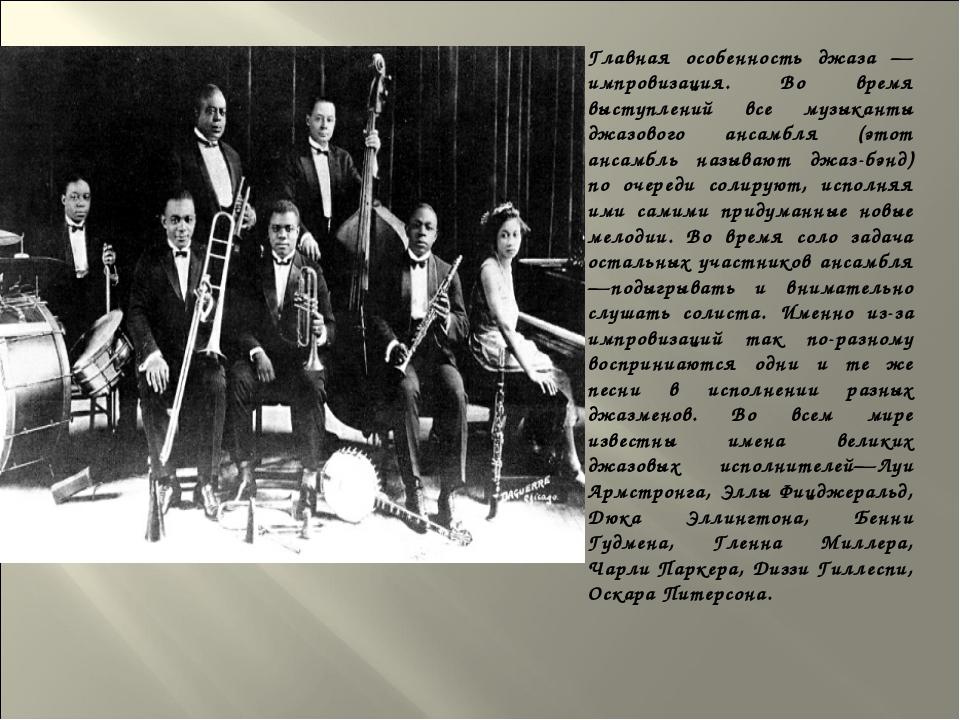 Главная особенность джаза — импровизация. Во время выступлений все музыканты...