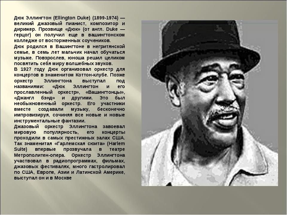 Дюк Эллингтон (Ellington Duke) (1899-1974) — великий джазовый пианист, композ...