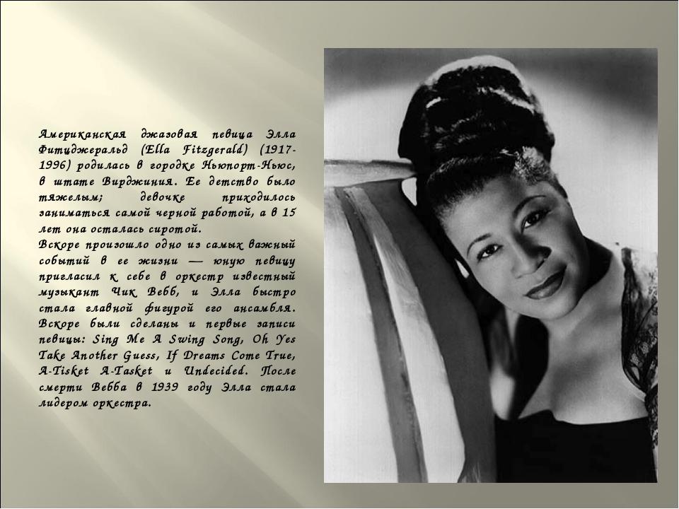 Американская джазовая певица Элла Фитцджеральд (Ella Fitzgerald) (1917-1996)...