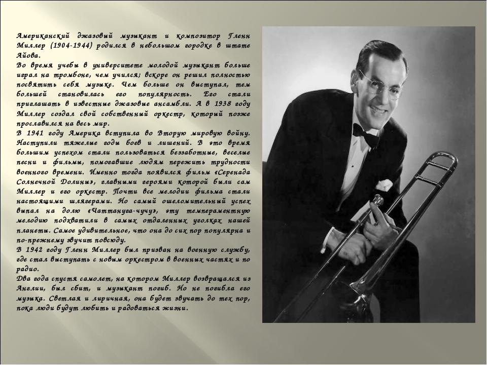 Американский джазовый музыкант и композитор Гленн Миллер (1904-1944) родился...
