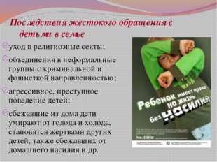 Последствия жестокого обращения с детьми в семье уход в религиозные секты; о