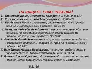 НА ЗАЩИТЕ ПРАВ РЕБЕНКА! 1. Общероссийский «телефон доверия»: 8-800-2000-122 2
